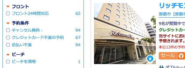 台湾のホテル<深夜チェックインOK!>が、すぐに見つかる方法