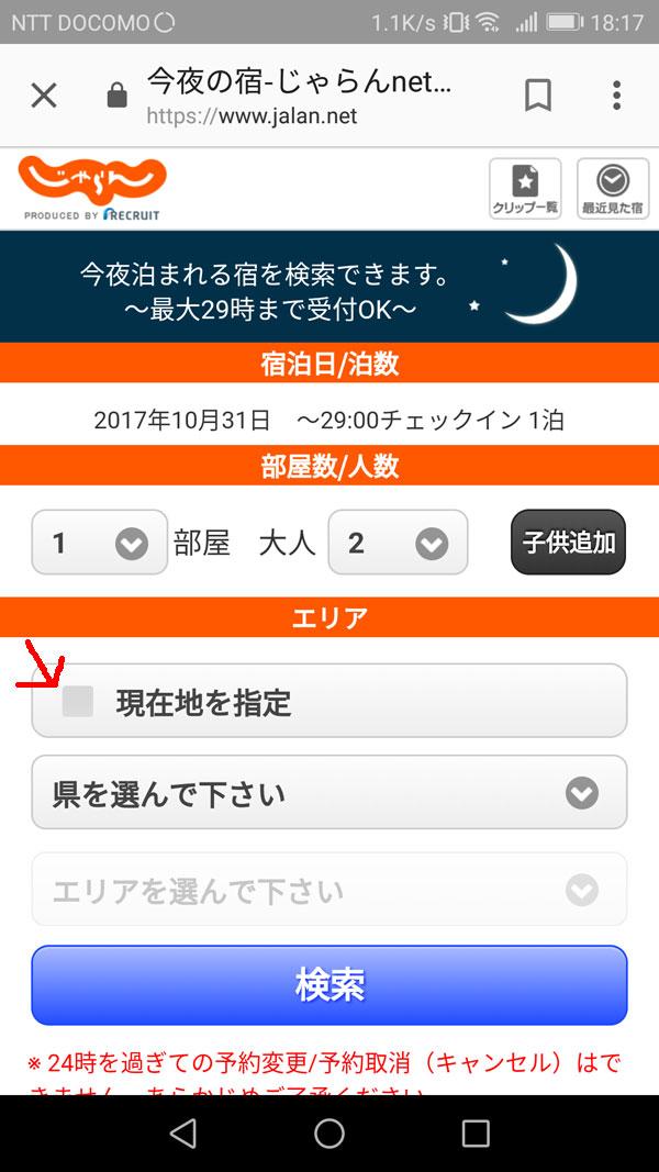 大阪のホテル<深夜チェックインOK!>を、お探しですか?