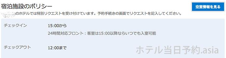 レイトチェックインOK!深夜チェックインOK!の温泉(ホテル/宿)が【かんたんに】見つかるサイトはここ!
